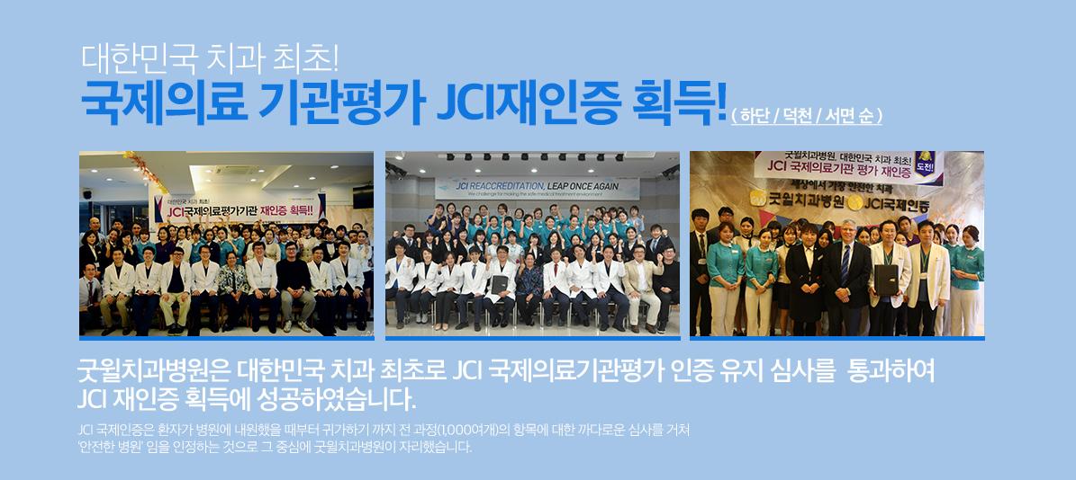 JCI 국제인증
